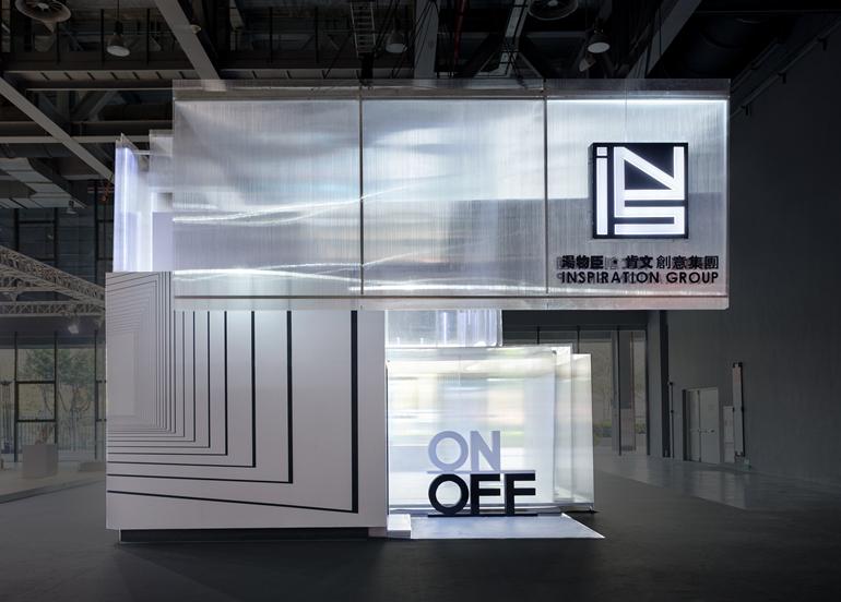 2013广州国际设计周展位—on/off